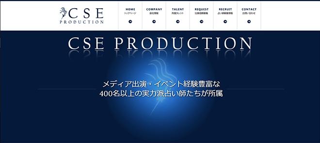 CSEプロダクション